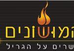 hamushonim_logo_0613_v2