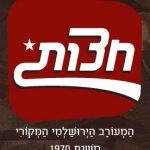 hazot-Logo