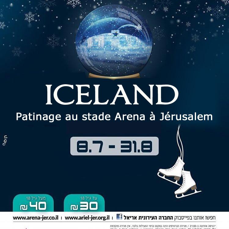 patinage arena jerusalem