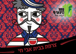 culture france israel jerusalem