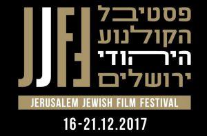 cinema juif israel jerusalem