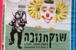 hanoucca enfants shouk mahanei Yehouda