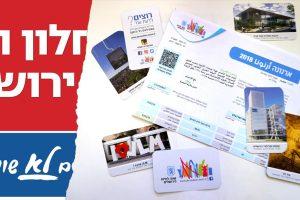 municipalité arnona jerusalem israel