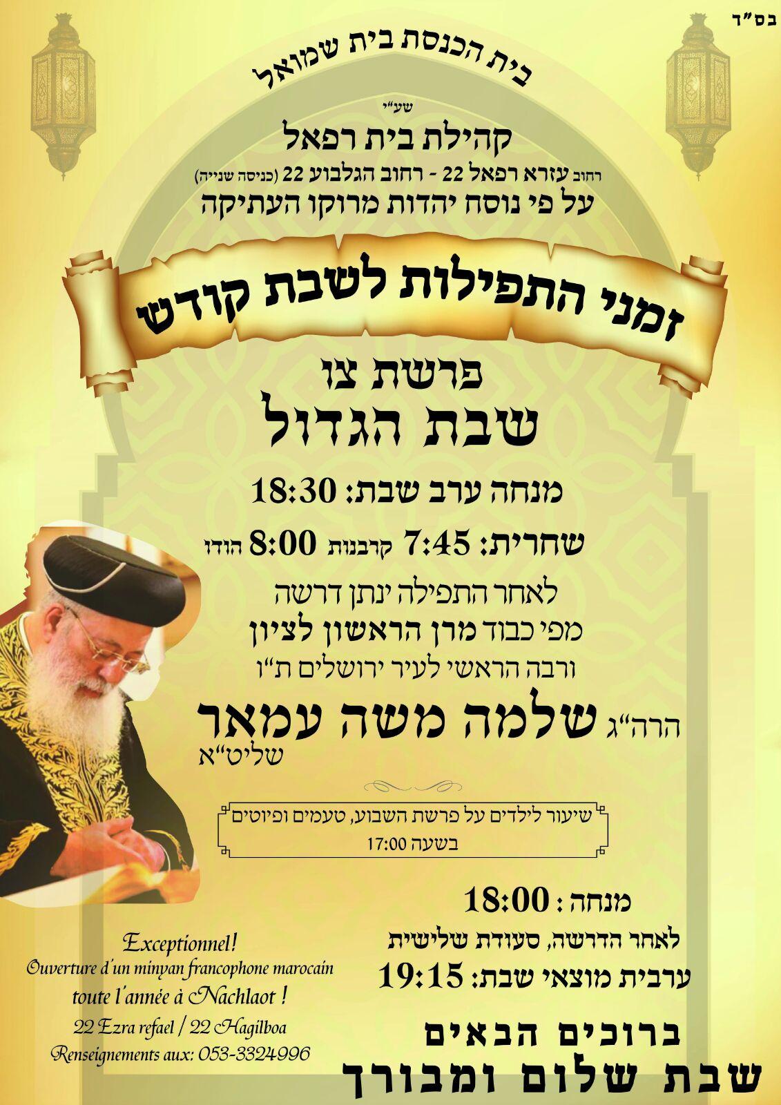 nahlaot synagogue pessah shabbat