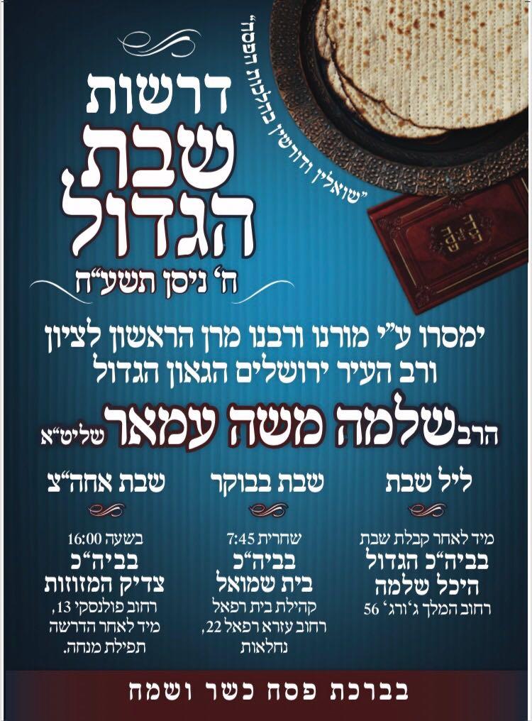 Amar Rabbin israel jerusalem