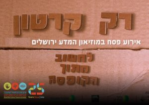 musee de la science pessah jerusalem