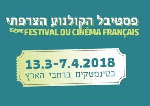 cinema festival jerusalem français