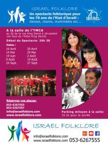 folklore israel jerusalem 70 ans