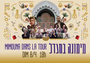 mimouna 2018 jerusalem tour de David