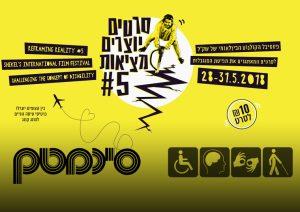 cinema handicap israel jerusalem