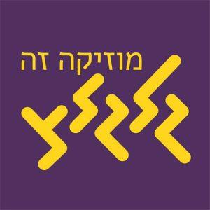 radio israel jerusalem