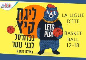 jeunes sport basket ete jerusalem