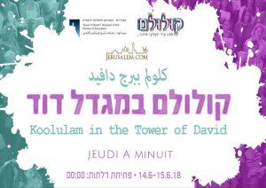 koolulam israel jerusalem ramadan