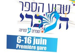 semaine livre hebraique hebreu jerusalem israel