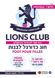 lion club feminin filles israel jerusalem