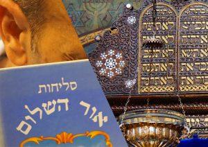 selihot juif roshashana jerusalem