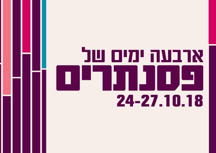 festival piano theatre jerusalem