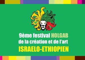art ethiopie israel festival