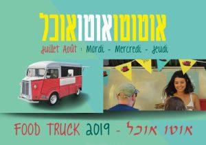 food truck jerusalem