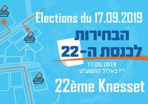elections 22 knesset