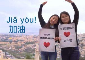 chine corona amour jerusalem