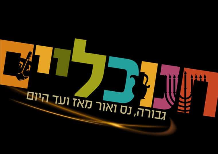 hannouca 2019 jerusalem